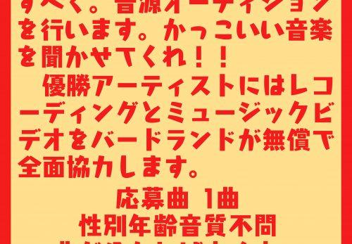 第一回 西宮大革命 開催中!音源大募集!!!