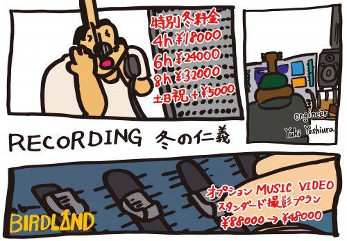 冬のレコーディング仁義(キャンペーン)